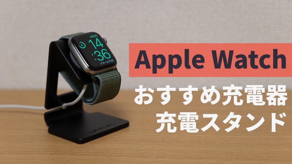 Apple Watch充電器・充電スタンドおすすめ10選【充電環境を整えてさらに快適に】