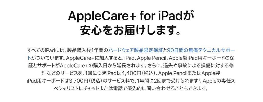 AppleCare+ for iPad(Apple公式サイト)
