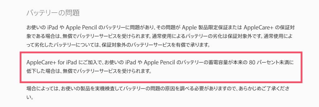 iPadのバッテリー交換(Apple公式サイト)