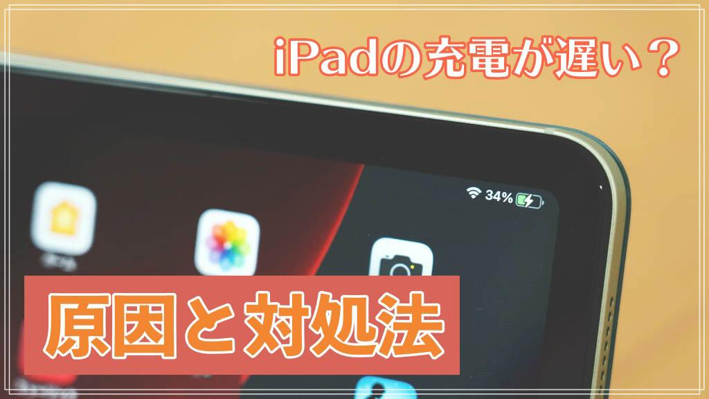 iPadの充電が遅い?その原因と充電速度を上げる方法