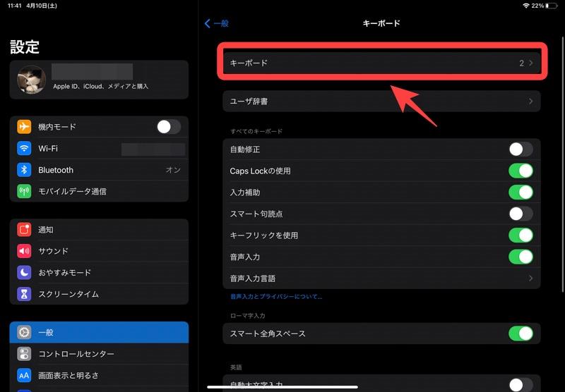 iPad フリック入力の設定2