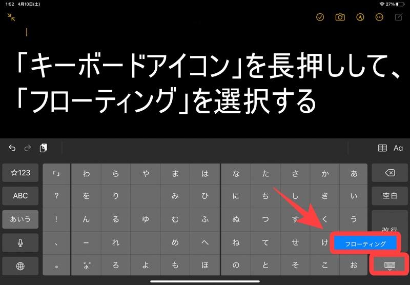 iPad フリック入力の設定5