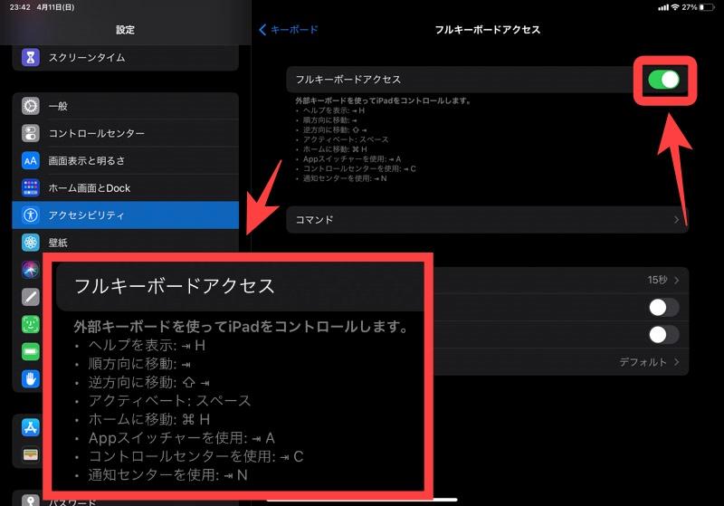 iPad「フルキーボードアクセス」をオン