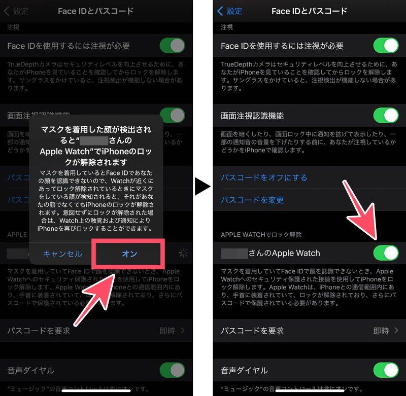Apple WatchでiPhoneのロックを解除 2