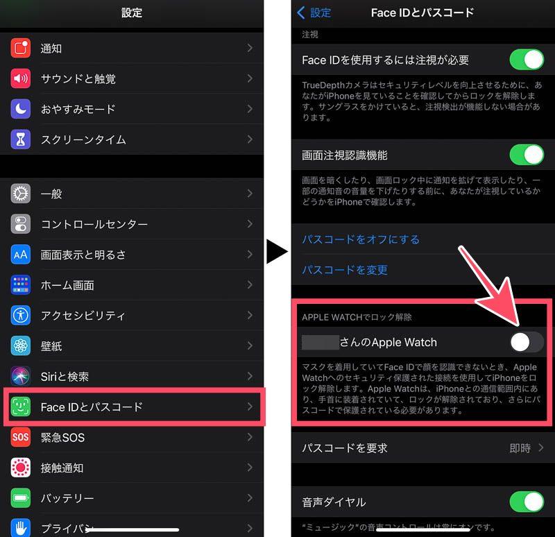 Apple WatchでiPhoneのロックを解除 1