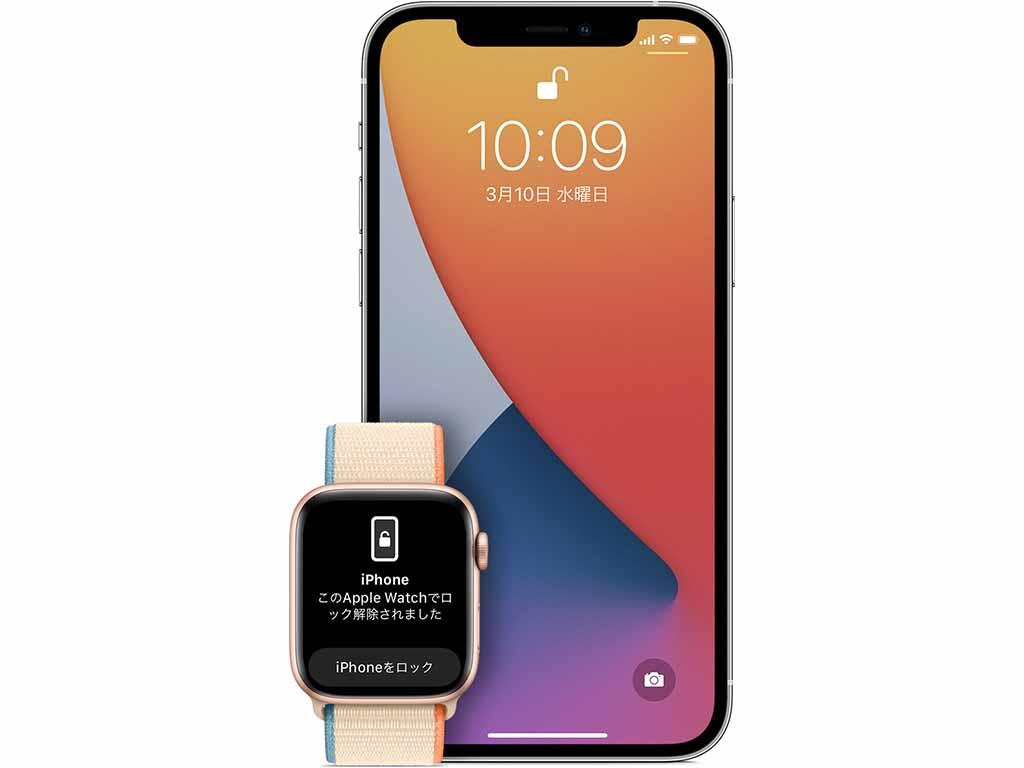 マスク着用時にApple WatchでiPhoneのロックを解除