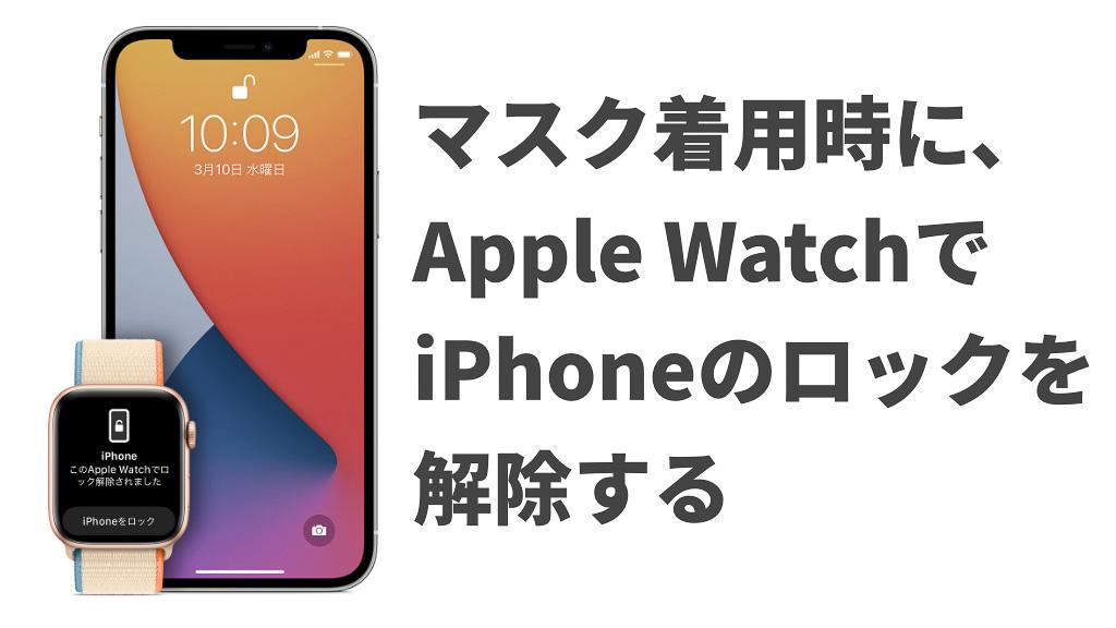 【設定必須】マスク着用時にApple WatchでiPhoneのロックを解除する方法