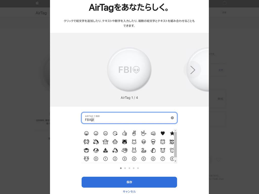 AirTag 無料の刻印サービス