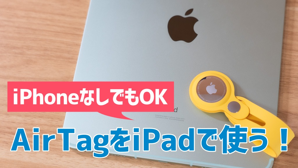 AirTagはiPadで使える?iPadでの使い方と注意点
