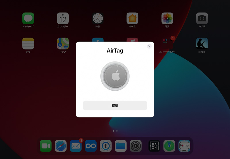 AirTagのセットアップ(iPad)1