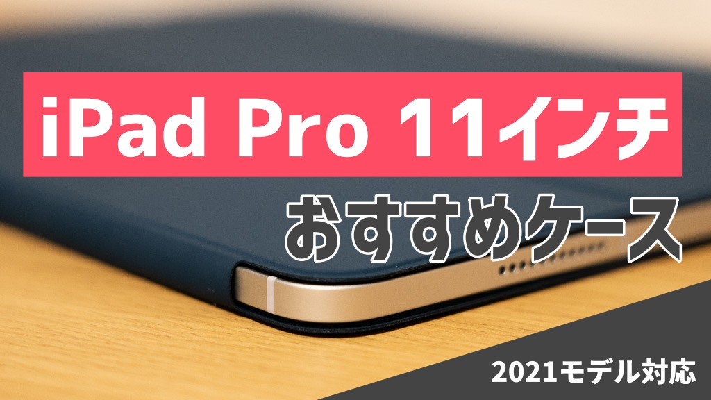 【2021】iPad Pro 11インチケース11選!おすすめはコレ!