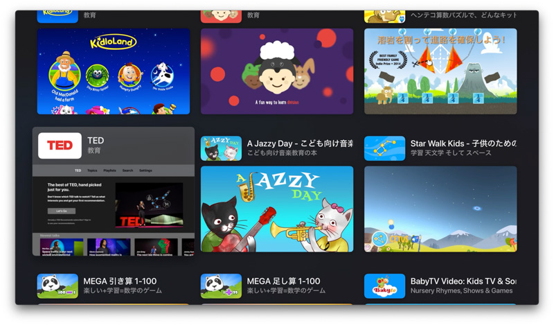 Apple TVアプリ 学習・知育3