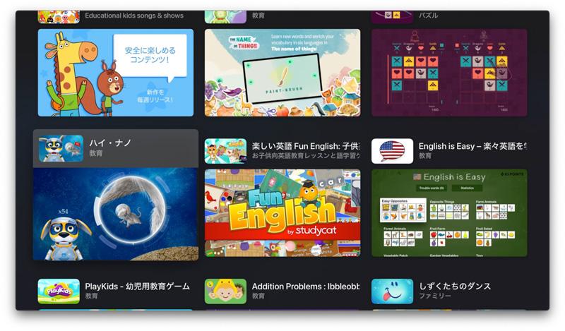 Apple TVアプリ 学習・知育1