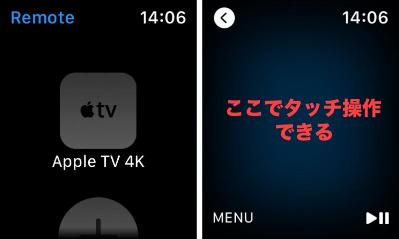 Apple WatchでApple TVを操作