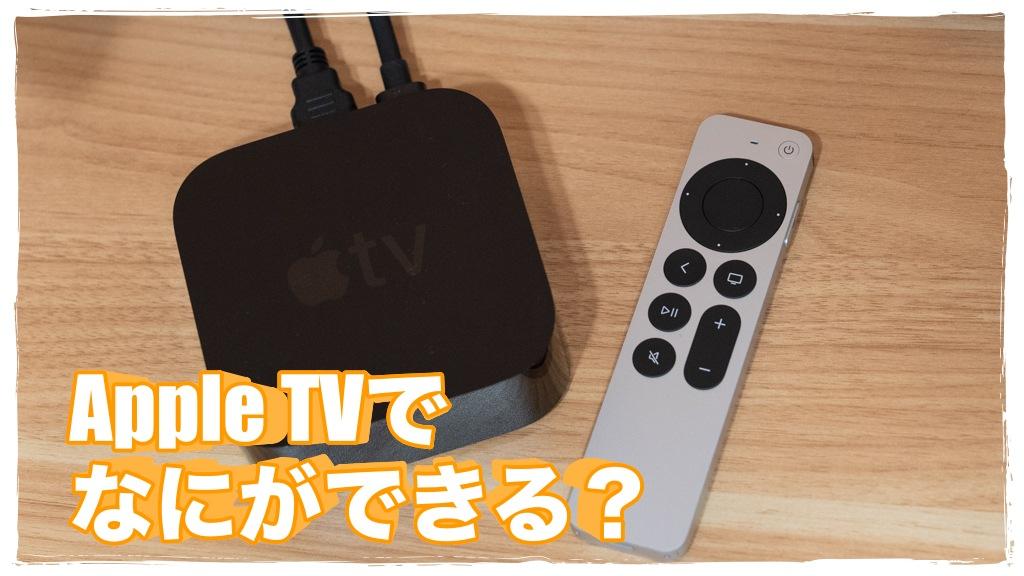 Apple TV 4K、Apple TV HDでできること。便利な活用方法まとめ