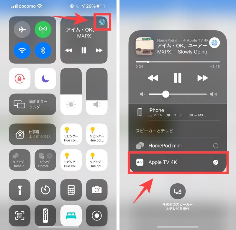 iPhoneからApple TVにオーディオをストリーミング