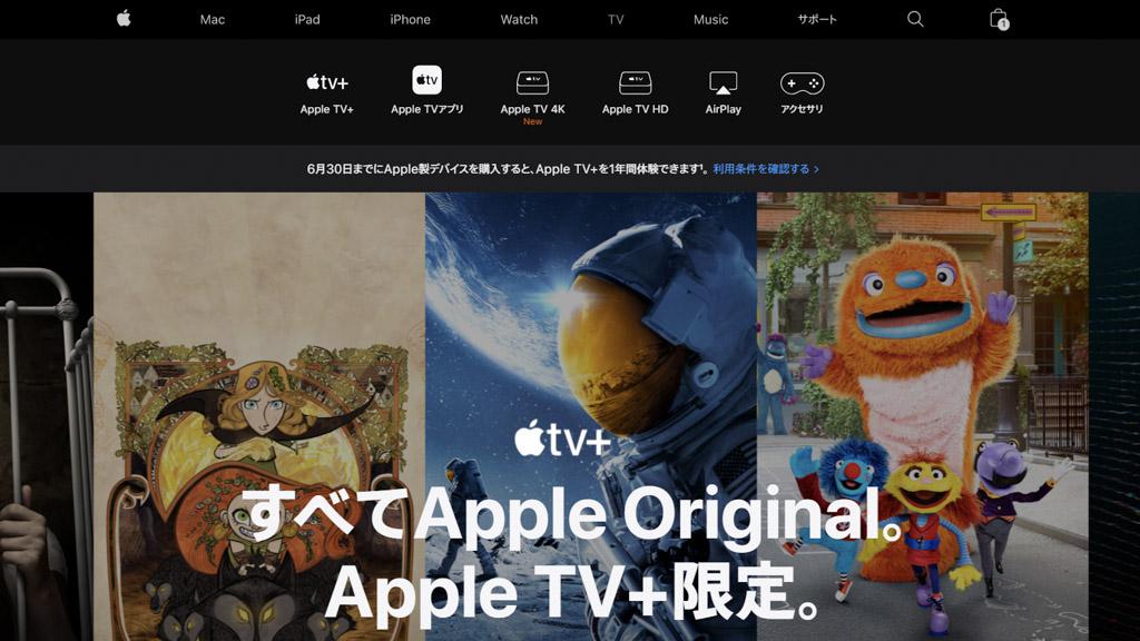 Apple TVをApple公式サイトで購入する