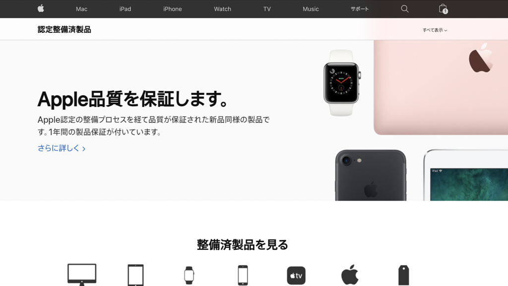 Apple TVをApple認定整備済製品で購入する