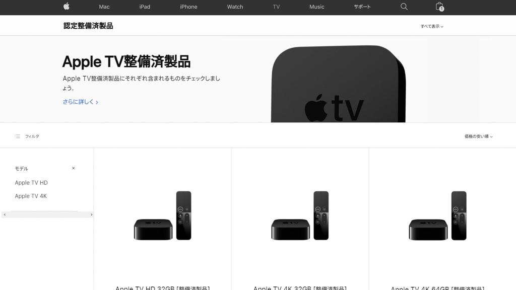 Apple TVをApple認定整備済製品で購入する2