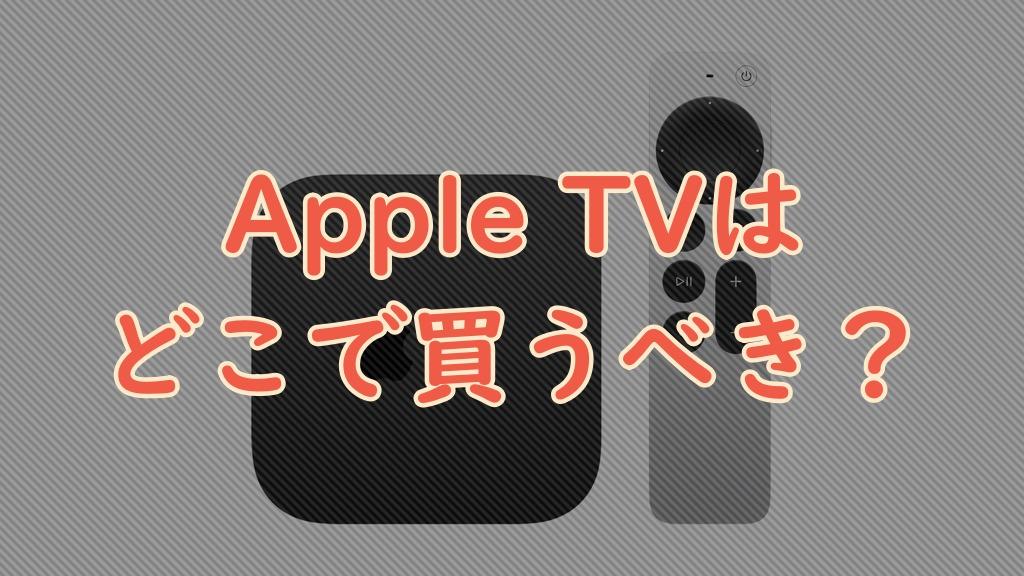 【2021年】Apple TVはどこで買う?安くお得に購入する方法