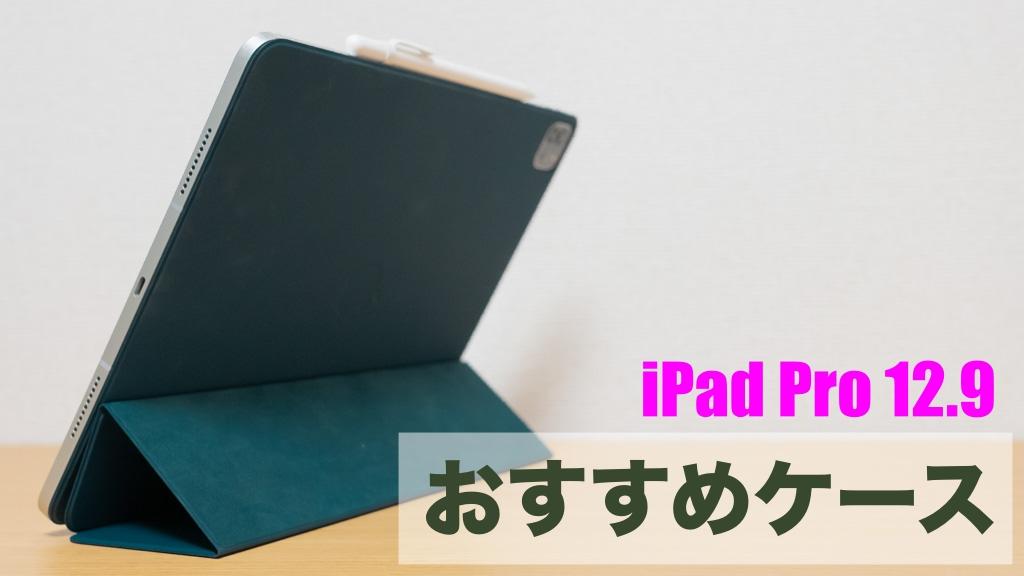 【2021年】iPad Pro 12.9インチ 第5世代向けケース・カバーおすすめ10選