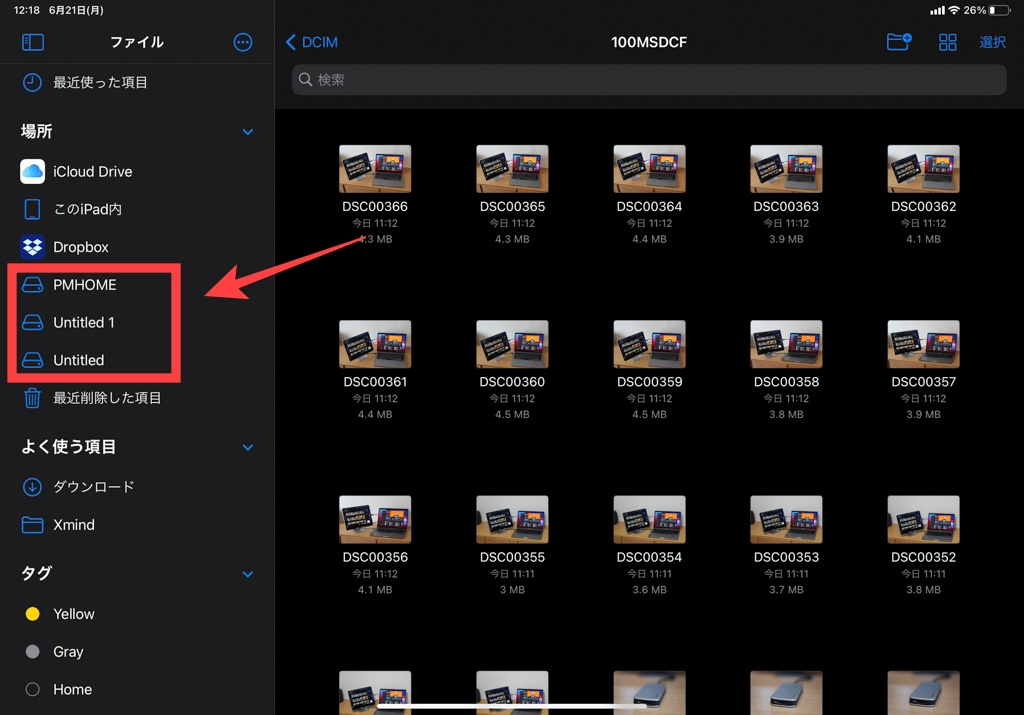 iPad「ファイル」アプリ