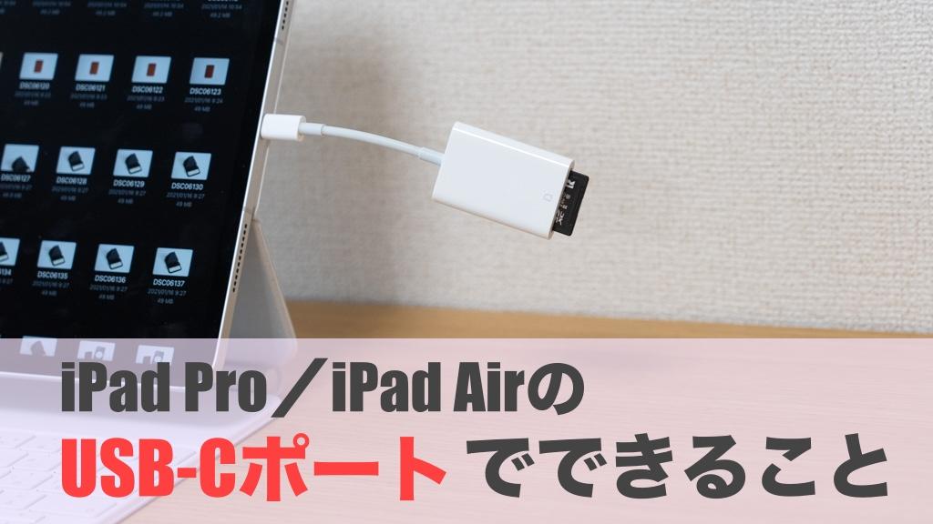 【便利】iPad Pro / AirのUSB-C(Thunderbolt)ポートでできることまとめ