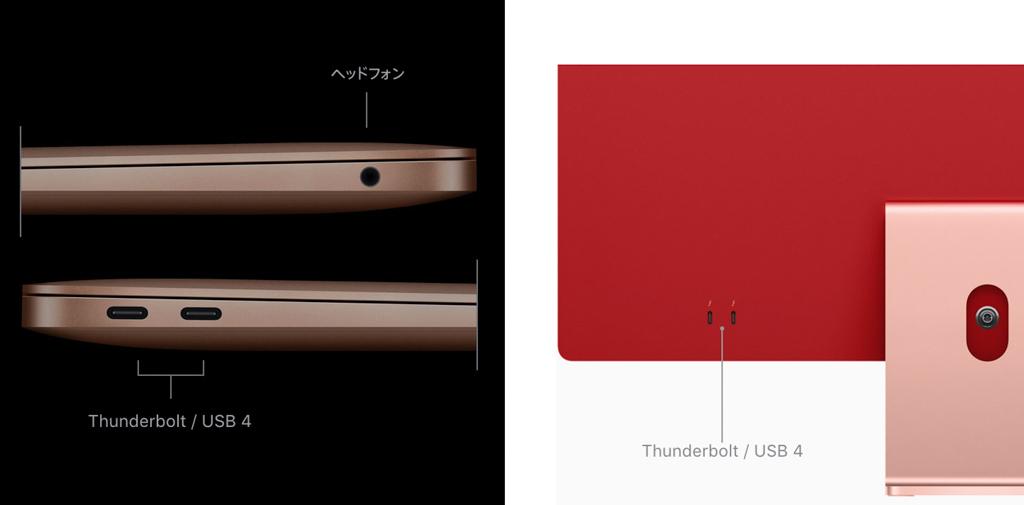M1 MacBook Pro、M1 iMacのThunderboltポート
