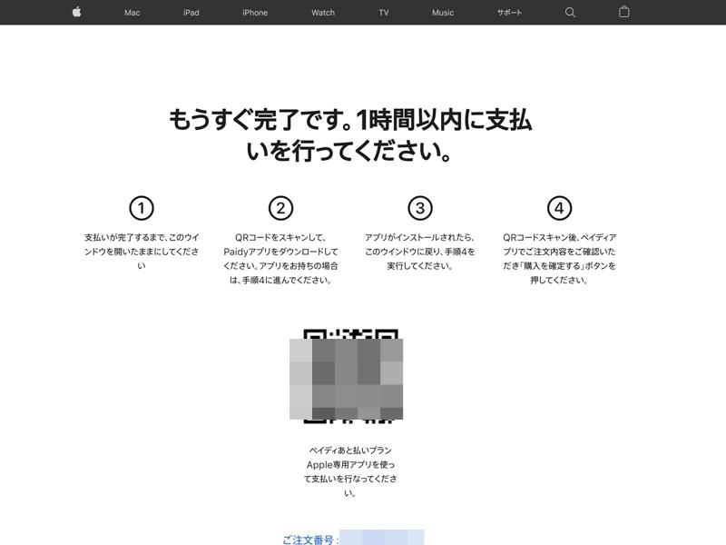 Apple公式サイト ペイディあと払いプランApple専用 購入完了
