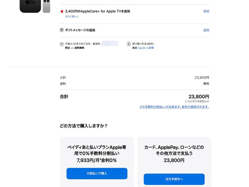 Apple公式サイト バッグ 2