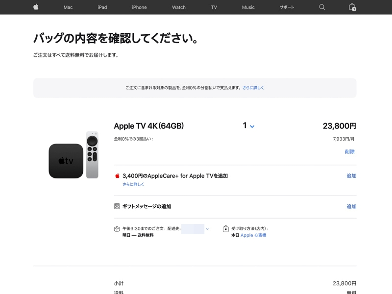 Apple公式サイト バッグ 1