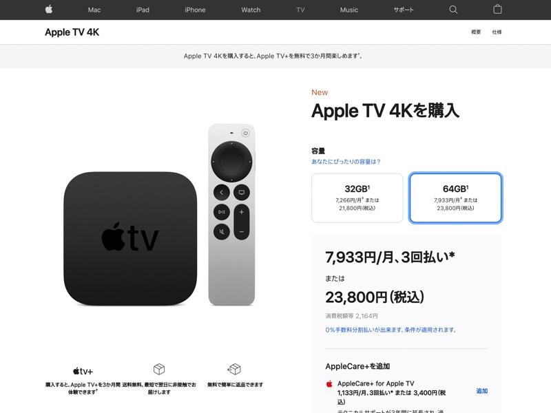 ペイディあと払いプランApple専用でApple TVを購入
