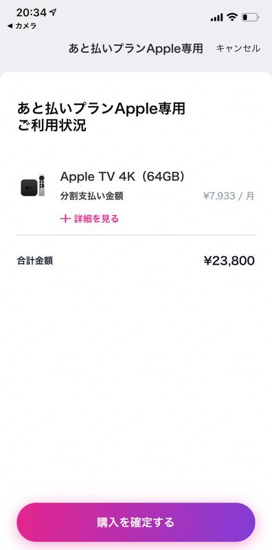 Apple公式サイトでペイディあと払いプランApple専用を利用