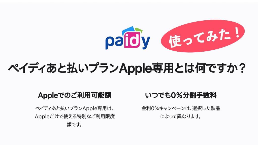 Appleで分割払いできる「ペイディあと払いプランApple専用」を利用してみた