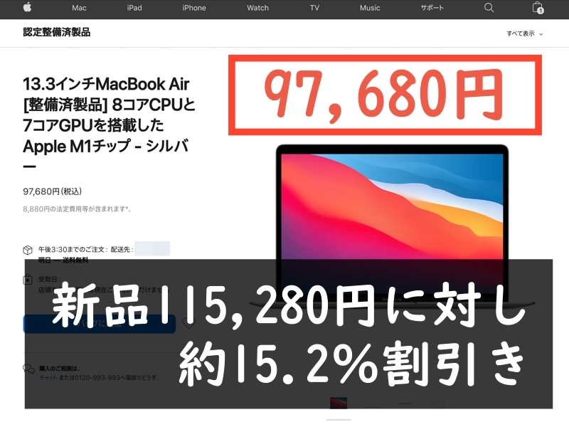 Apple認定整備済品の価格比較(M1 MacBook Air)