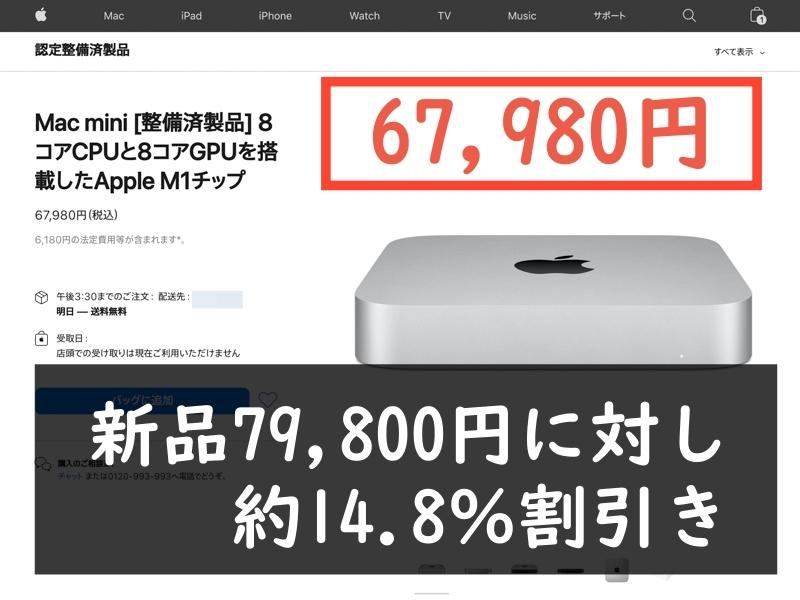 Apple認定整備済品の価格比較(M1 Mac mini)