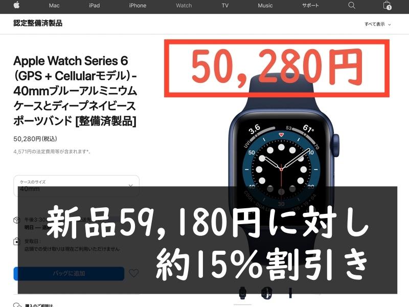 Apple認定整備済品の価格比較(Apple Watch Series 6)