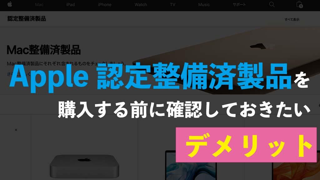 【注意点】Apple整備済製品(iPad/Mac)を購入する前に確認しておきたいデメリット
