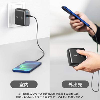 【Anker】PowerCore Fusion 10000 PD 20W iPad