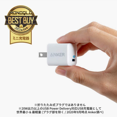 【Anker】PowerPort III Nano 20W iPad