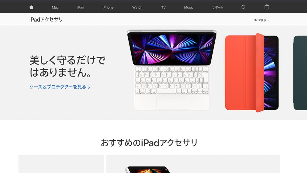 Apple公式サイトでiPadアクセサリーを購入する