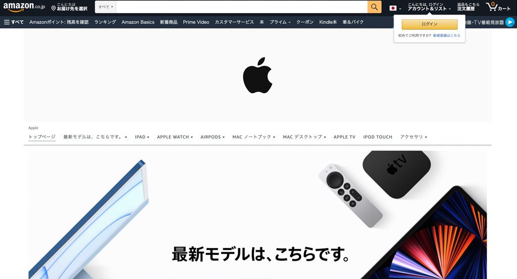 AmazonでiPadアクセサリーを購入する