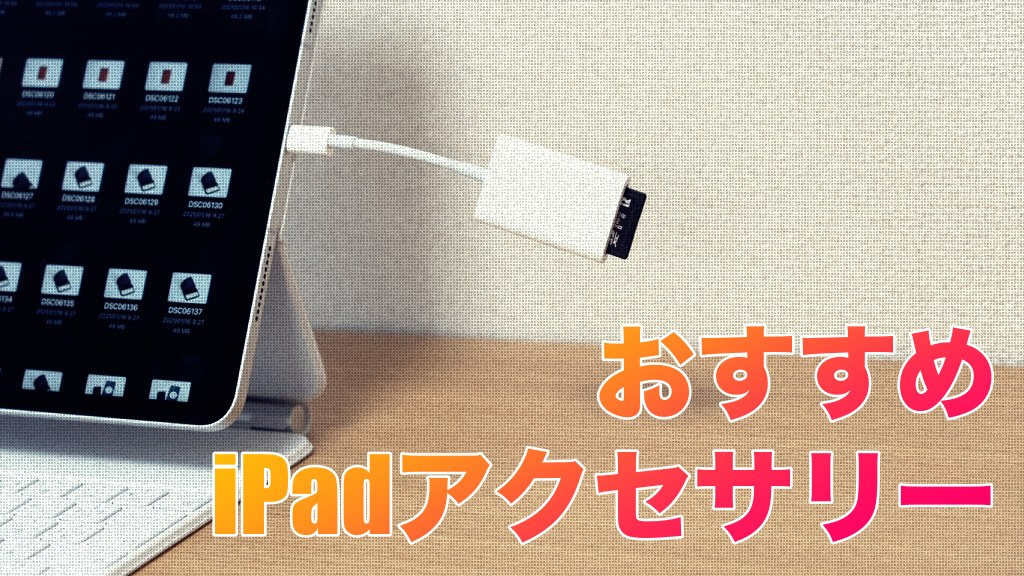 【2021】iPad / Air / Pro 最強おすすめ周辺機器アクセサリーまとめ