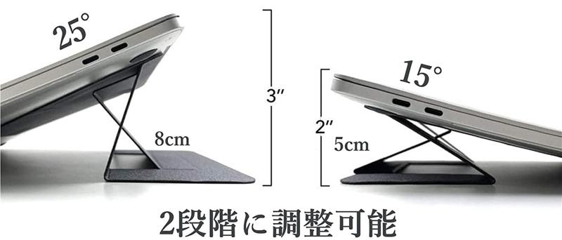 ● MOFT 薄型ノートパソコンスタンド│2段階に角度調節できる