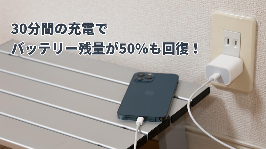 PD充電はiPhoneを高速に充電できる