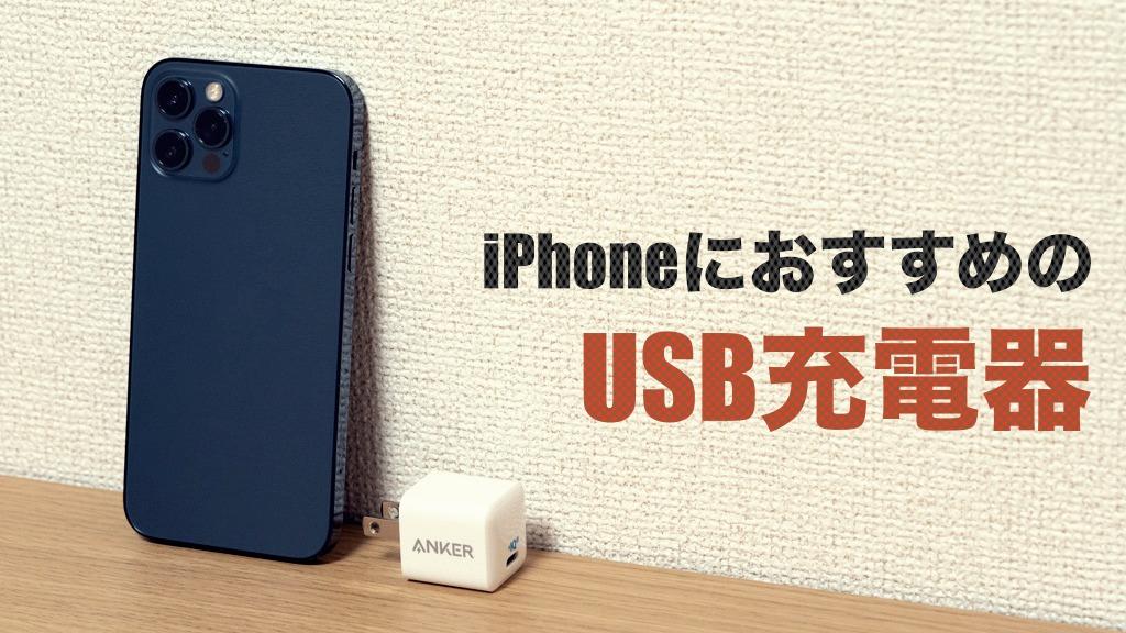 【2021年】iPhoneユーザーに選んで欲しいUSB充電器おすすめ14選
