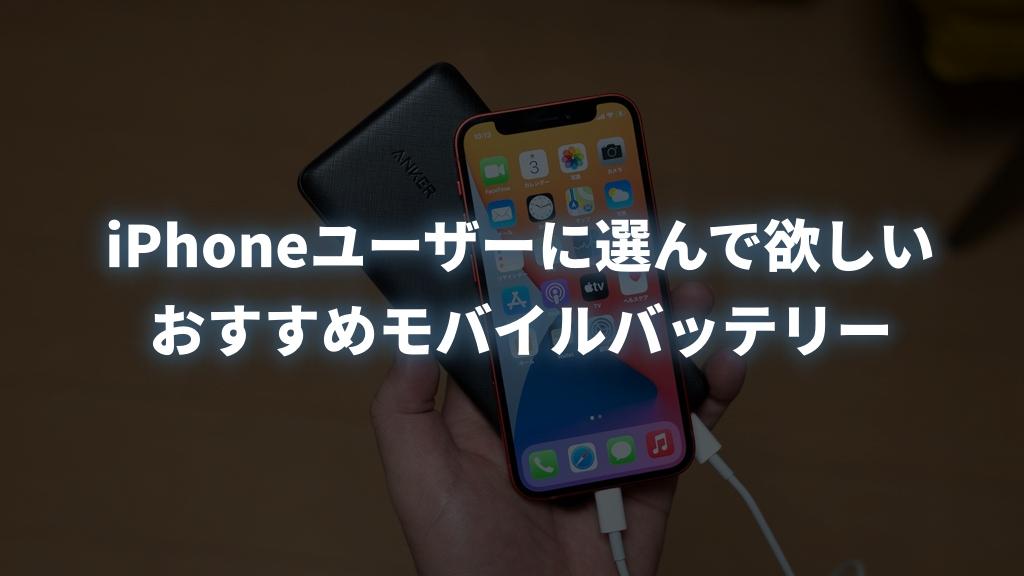 iPhoneユーザーに選んで欲しいモバイルバッテリーおすすめ7選