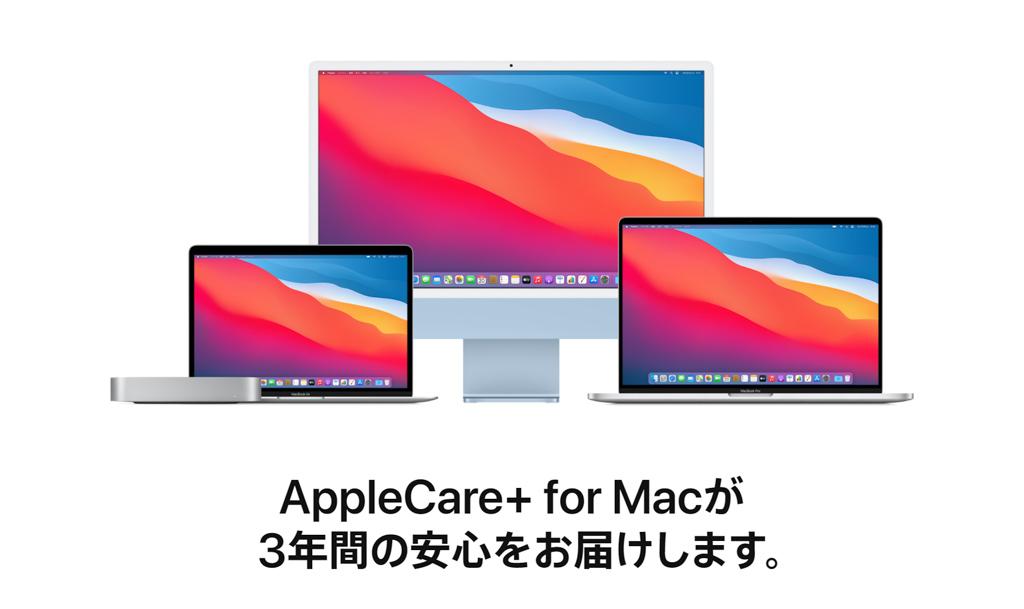 AppleCare+ for Mac(Apple公式サイト)