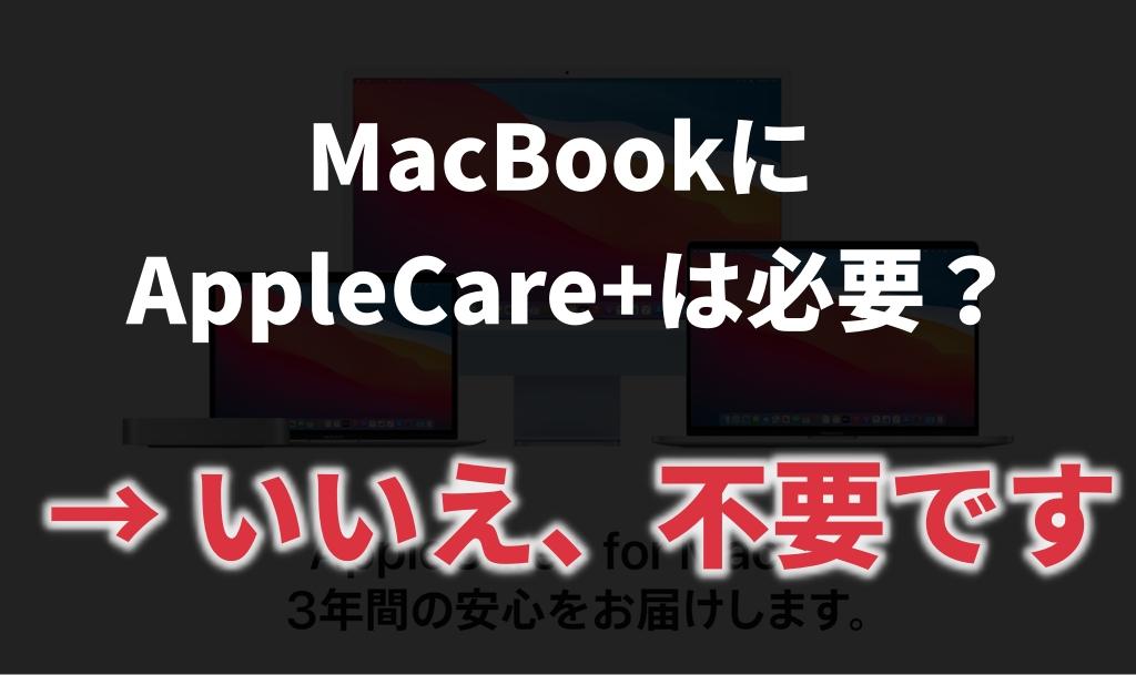 MacBookにAppleCare+は必要? → 多くの人にとっては不要です!