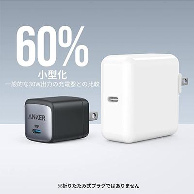 Anker Nano II 30W MacBook USB充電器